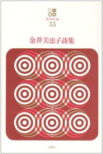 金井美恵子詩集 (現代詩文庫 第 1期55)
