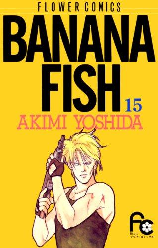 BANANA FISH(15) BANANA FISH (フラワーコミックス)