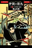 Secret Volume 1 Wakaba Castle Kagemaru the original favorite book Iga (1) (KC Deluxe) (2008) ISBN: 4063754782 [Japanese Import]