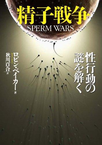 精子戦争---性行動の謎を解く (河出文庫)