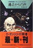 過去からの声 (ハヤカワ文庫SF―宇宙英雄ローダン・シリーズ 188)