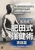 Special Interest - Tomita Takahisa Hida Shiki Kyokenjutsu Jissen Hen [Japan DVD] SPD-9413