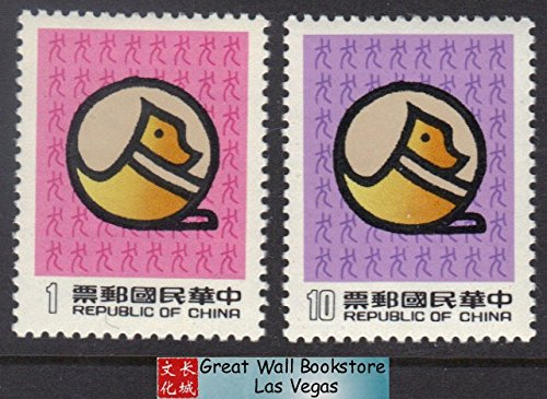 (Taiwan Stamps - 1981 Sc 2273-4 Year of the Dog, MNH, F-VF)