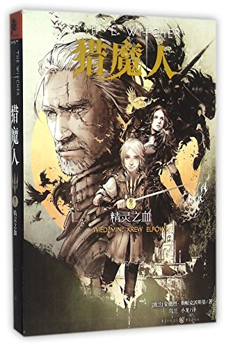 The Witcher: The Blood of Elves (Chinese Edition)