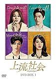 [DVD]上流社会 DVD-BOX1