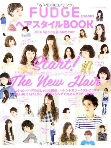 FUDGE ヘアースタイルBOOK 2014Spring&Summer (NEWS mook)