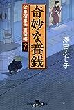 奇妙な賽銭_公事宿事件書留帳十八 (幻冬舎時代小説文庫)