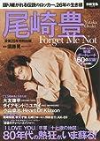 尾崎豊 Forget Me Not (別冊宝島 2559)