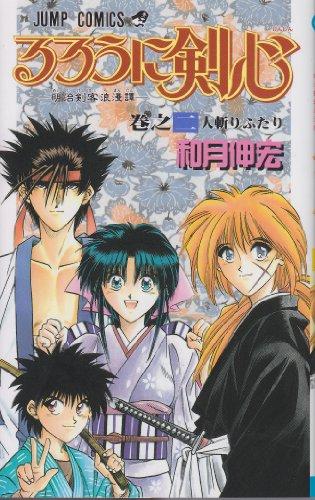 るろうに剣心―明治剣客浪漫譚 (巻之2) (ジャンプ・コミックス)