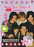 Hana Yori Dango 2 Special / Boys Over Flowers / Meteor Garden Japanese Movie Version (Japanese Movie Dvd) NTSC All Region (Japanese Audio with English/ Chinese Sub)