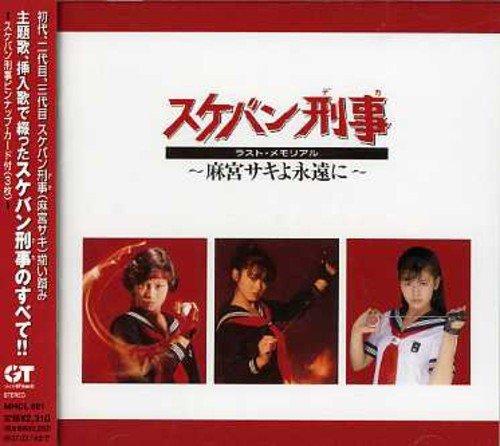 Sukeban Deka Last Memorial-Asamiya by Various Artists