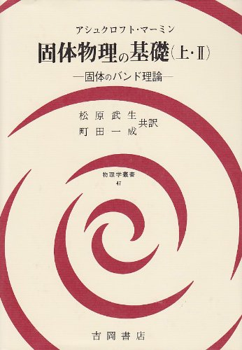 固体物理の基礎 上・2 固体のバンド理論 (物理学叢書 47)