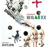 浦島65XX