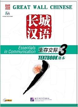 Great Wall Chinese: Essentials In Communication 3 - Textbook Descargar Epub Gratis
