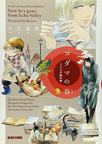 コダマの谷 王立大学騒乱劇 (ビームコミックス)