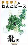 Yasuhara Keisuke no wankobi-zu ryuu ichi (Japanese Edition)