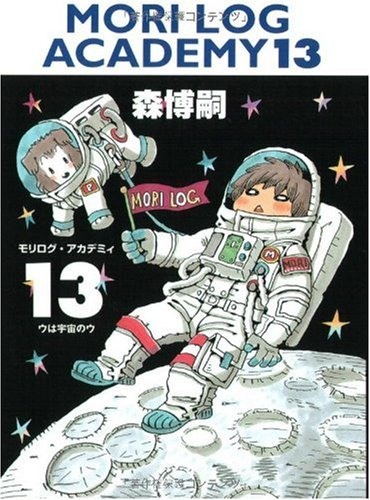 MORI LOG ACADEMY 13 (モリログ・アカデミィ 13) (ダ・ヴィンチブックス)