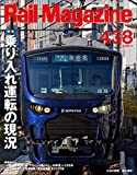Rail Magazine (レイル・マガジン) 2020年3月号 Vol.438