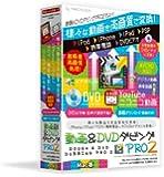 動画&DVDダビングPro2 Mac版