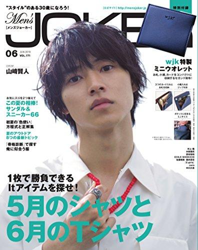 Men's JOKER 2018年6月号 画像