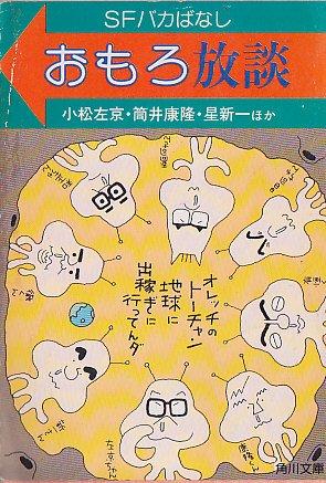 おもろ放談―SFバカばなし (1981年) (角川文庫)