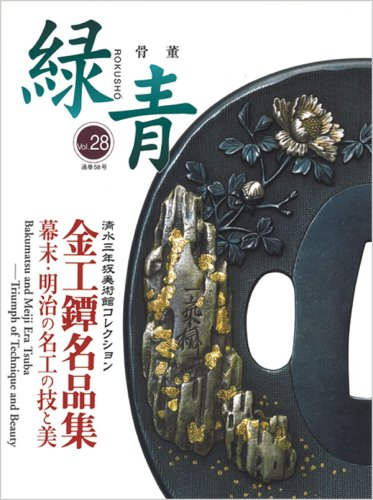 ROKUSHO Vol.28 / Tsuba / The Japanese Sword guards