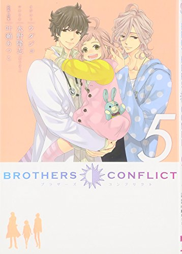 BROTHERS CONFLICT〈5〉 (シルフコミックス)