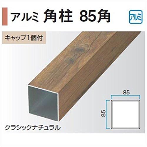 タカショー エバーアートウッド部材 アルミ角柱 85角 85×85×L2400mm (キャップ1個付) 『外構DIY部品』 ステンカラー B01N16OV4R 11975