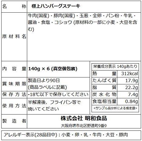 大阪の味ゆうぜん 黒毛和牛×黒豚の黄金比率 無添加 極上ハンバーグステーキセット 140g×6個 ハンバーグソース1本付