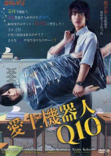Amazon Com 2010 Japanese Drama Q10 W English Subtitle Sato Takeru Maeda Atsuko Renbutsu Misako Kaku Kento Emoto Tokio Hosoda Yoshihiko Movies Tv