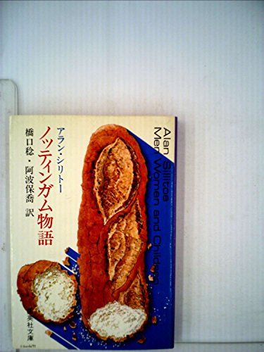 ノッティンガム物語 (1979年) (集英社文庫)