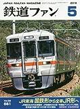 鉄道ファン 2016年 05 月号 [雑誌]