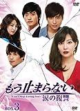 [DVD]もう止まらない ~涙の復讐~DVD-BOX3