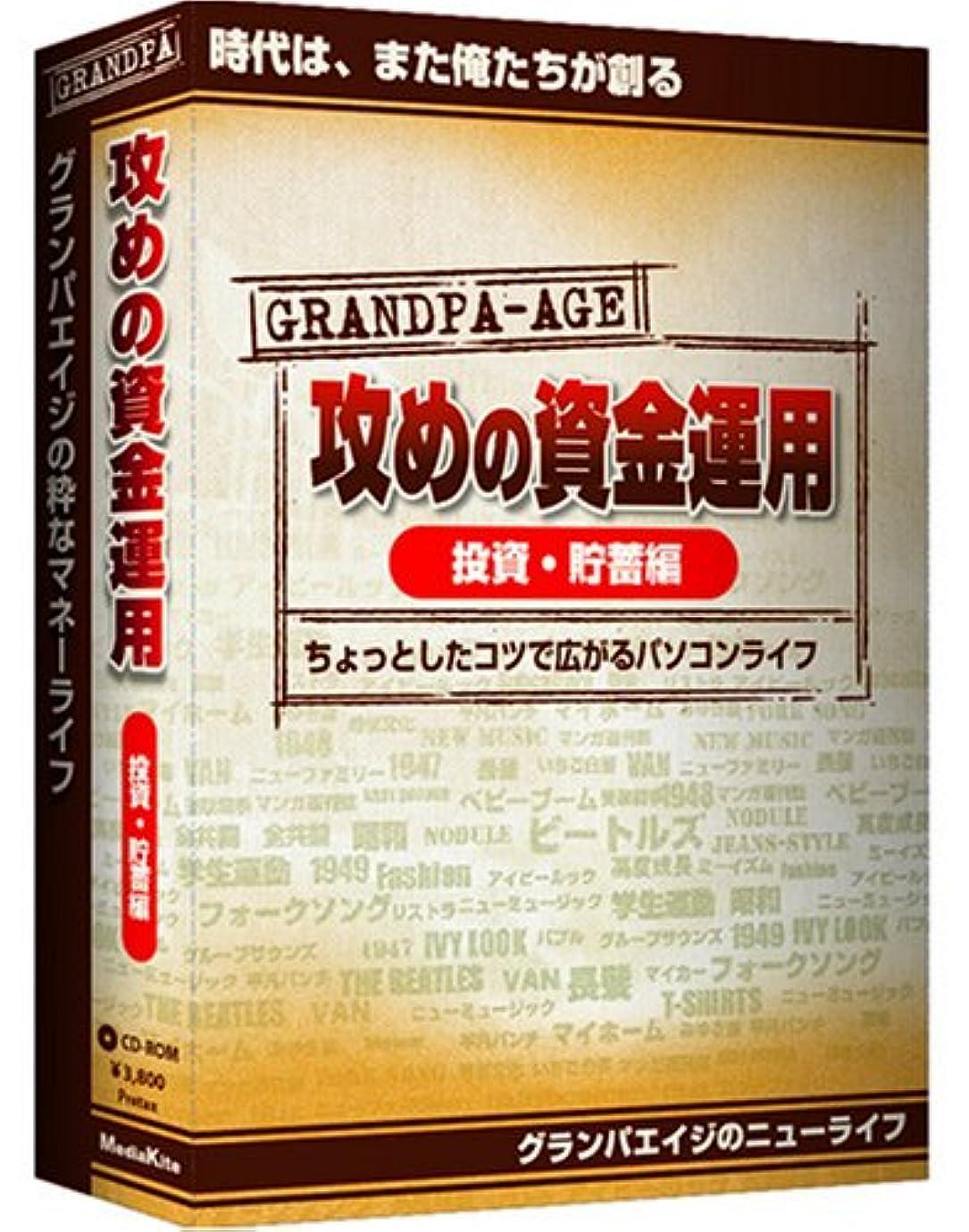 予測乙女レイプ投資の神様CD-ROM2013年2集春号