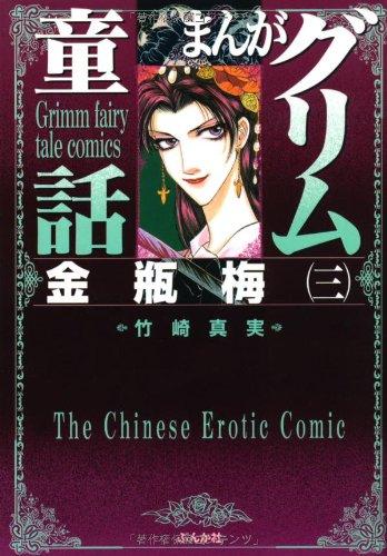 金瓶梅 (3) (まんがグリム童話)