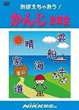 おぼえちゃおう! かんじ2年生 (DVDビデオ) (おぼえちゃおう!シリーズ)