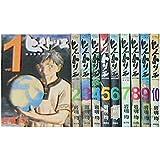 ヒストリエ コミック 1-10巻セット (アフタヌーンKC)