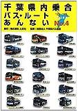 千葉県内乗合バス・ルートあんない〈No.4('12~'13)〉