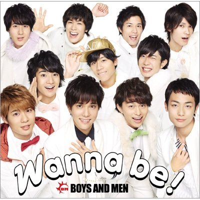 BOYS AND MEN / Wanna be![DVD付初回限定盤]の商品画像