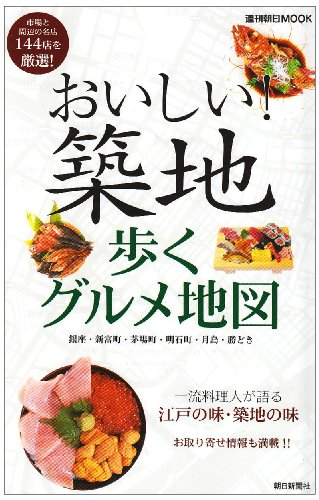 Gourmet map walk Tsukiji delicious -! Ginza Shintomicho-Kayabacho Akashi town Tsukishima, wins earthenware (Weekly Asahi MOOK) (2007) ISBN: 4022745185 [Japanese Import]