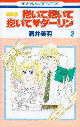 抱いて抱いて抱いて・ダーリン 第2巻 (花とゆめCOMICS)