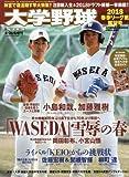 大学野球 2018 春季リーグ展望号 2018年4月21日号 (週刊ベースボール増刊)