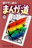 まんが道 (10) (中公文庫―コミック版)