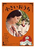 Japanese Movie - The Little House (Chiisai Ouchi) [Japan DVD] DB-775