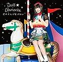 Doll☆Elements / 君のオモイ届けたい[初回生産限定盤D](小森ゆきのver.)の商品画像