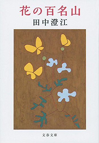 花の百名山 (文春文庫)