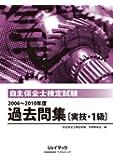 自主保全士検定試験  2006~2010年度 過去問集【実技・1級】