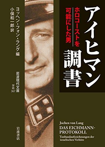 アイヒマン調書――ホロコーストを可能にした男 (岩波現代文庫)