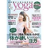 ヨガジャーナル vol.67