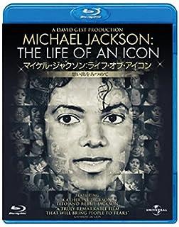 救済 マイケル・ジャクソン 児童...